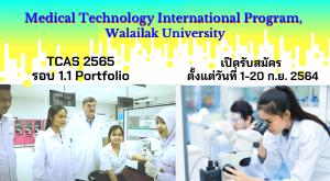 สหเวชศาสตร์ เทคนิคการแพทย์ เทคนิคการแพทย์นานาชาติ กายภาพบำบัด ชีวเวชศาสตร์ Medical Technology Physical Therapy Biomedical Sciences